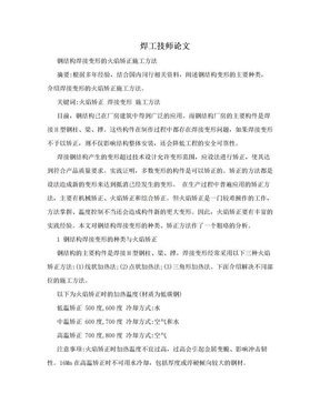 焊工技师论文.doc