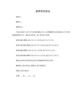 抵押变更协议书(模板).doc