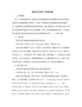 荔波县房地产市场简报.doc