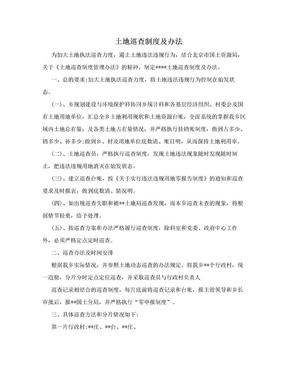 土地巡查制度及办法.doc