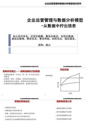 企业运营管理与数据.ppt