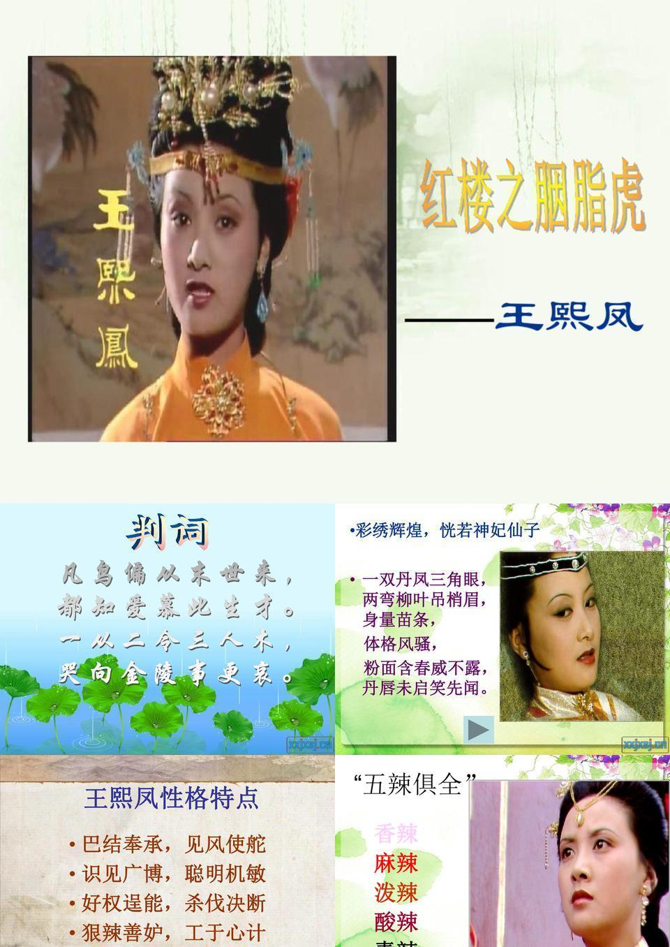 王熙凤人格分析.ppt