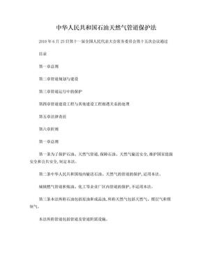 中国石油天然气管道保护法.doc