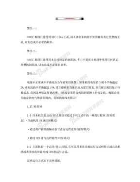 开利30HXC螺杆冷水机组操作规程.doc