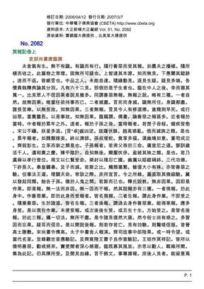 冥报记.pdf