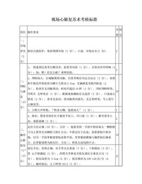 新版现场心肺复苏术考核标准.doc