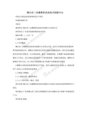 佛山市三水雄鹰铝表面技术创新中心.doc