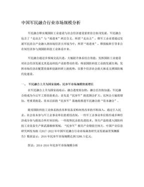中国军民融合行业市场规模分析.doc