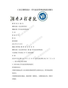 C语言课程设计—学生宿舍管理系统设计报告.doc