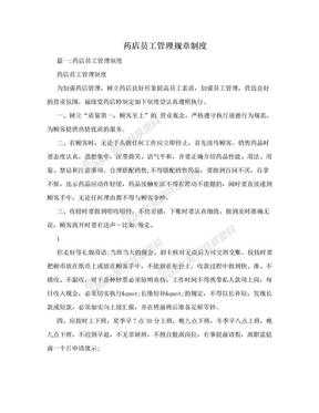 药店员工管理规章制度.doc