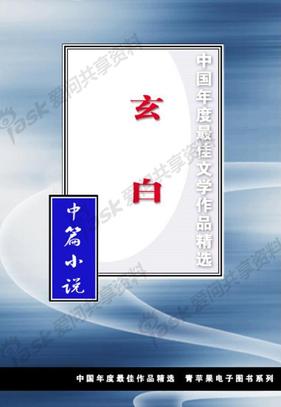 中国获奖文学作品精选中篇小说之《玄白》.pdf
