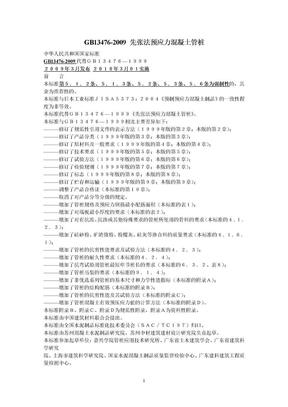 GB13476-2009_先张法预应力混凝土管桩.doc