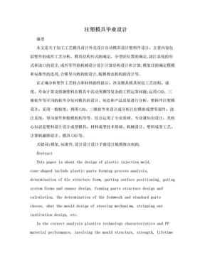 注塑模具毕业设计.doc