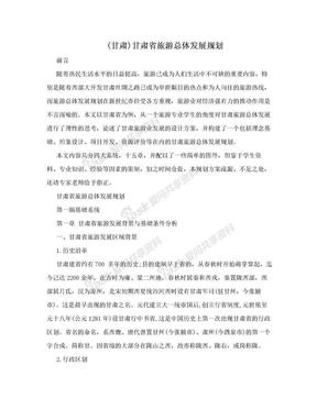 (甘肃)甘肃省旅游总体发展规划.doc