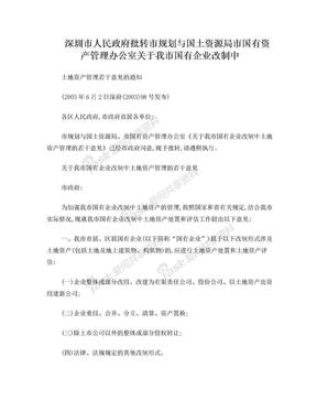 关于深圳市国有企业改制中土地资产管理若干意见的通知(深府[2003]98号).doc