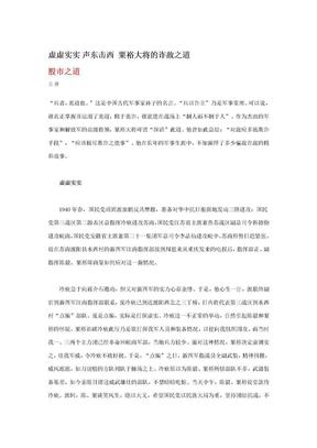 虚虚实实声东击西粟裕大将的诈敌之道.doc