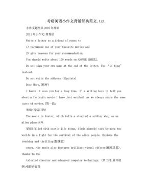 考研英语小作文背诵经典范文.txt.doc