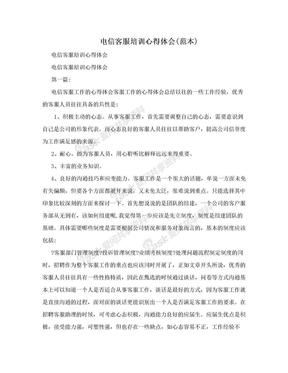 电信客服培训心得体会(范本).doc