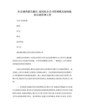 电大行政--社会调查报告.doc