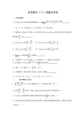 复件 高等数学(下)试题及答案.doc