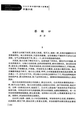 琴断口  方方.pdf