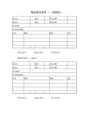 物品移交清单.doc