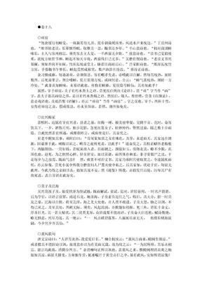齐东野语 宋 周密 卷18.doc