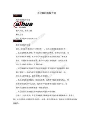 大华联网监控方案.doc