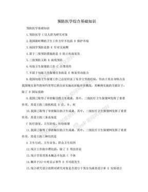 预防医学综合基础知识.doc