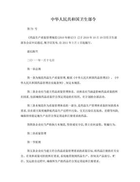 2010版GMP文件.doc