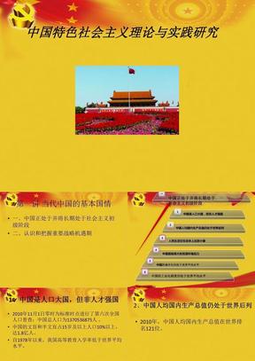 当代中国的基本国情.ppt