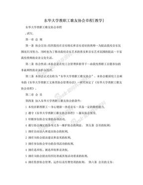 东华大学教职工歌友协会章程[教学].doc