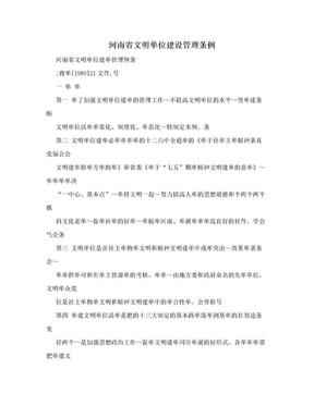 河南省文明单位建设管理条例.doc