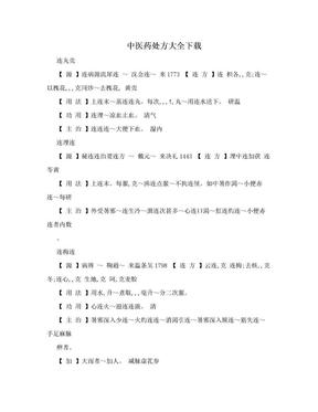 中医药处方大全下载.doc