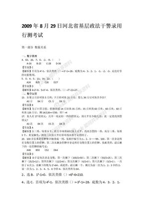 2009年河北基层政法干警行测真题.doc