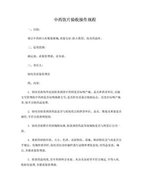 中药饮片验收操作规程.doc