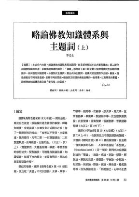 略論佛教知識體系與主題詞(上).pdf