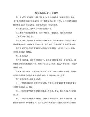 政府机关保密工作制度.doc