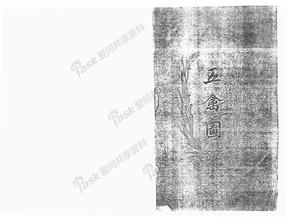 真本五禽图(王礼庭)石印版1927.pdf