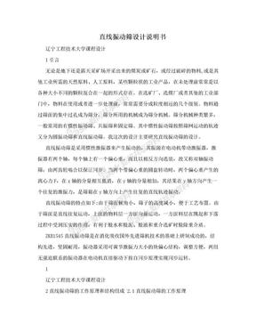 直线振动筛设计说明书.doc