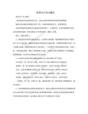 库管生产实习报告.doc