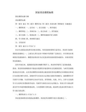 国家英语课程标准.doc