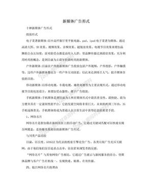 新媒体广告形式.doc