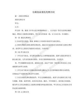 行政复议委托代理合同.doc