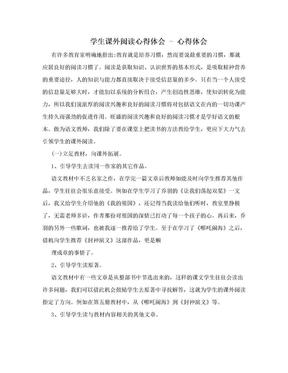学生课外阅读心得体会 - 心得体会.doc