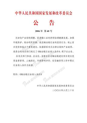 2006年 第40号《铜冶炼行业准入条件》.doc