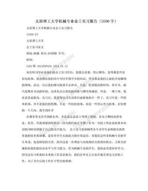 太原理工大学机械专业金工实习报告(3500字).doc