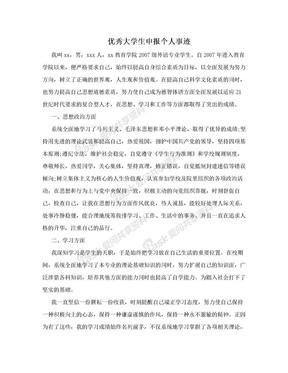 优秀大学生申报个人事迹.doc
