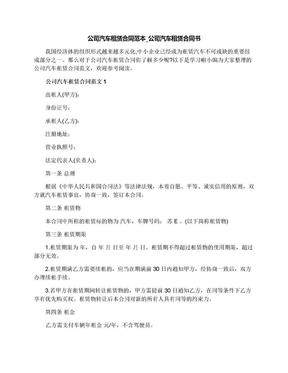 公司汽车租赁合同范本_公司汽车租赁合同书.docx