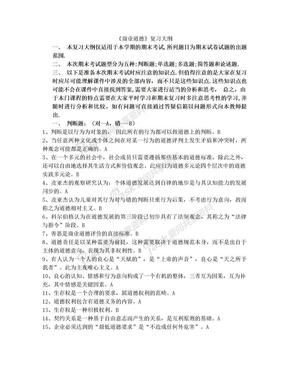 商业道德复习大钢.doc